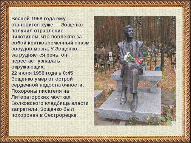 Весной 1958 года ему становится хуже — Зощенко получил отравление никотином,...