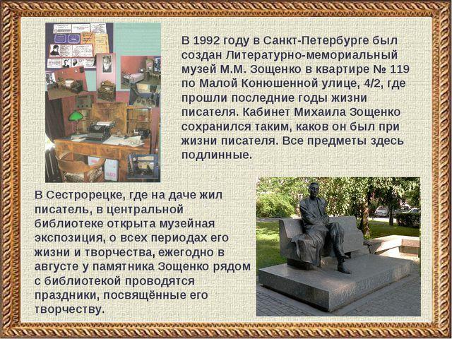 В Сестрорецке, где на даче жил писатель, в центральной библиотеке открыта муз...