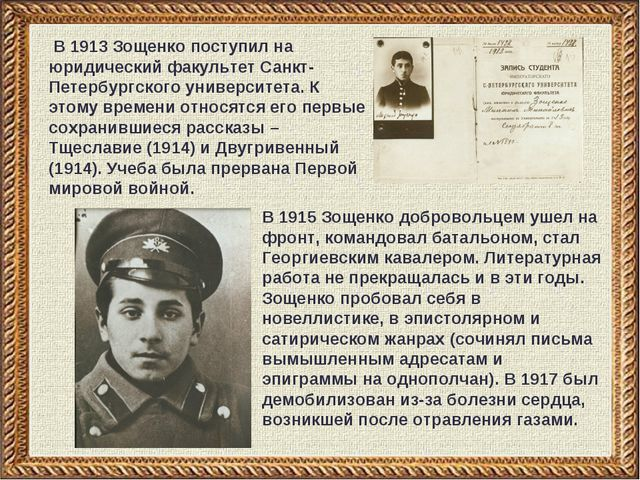В 1913 Зощенко поступил на юридический факультет Санкт-Петербургского универ...