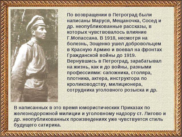 По возвращении в Петроград были написаны Маруся, Мещаночка, Сосед и др. неопу...