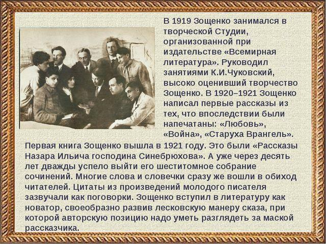 В 1919 Зощенко занимался в творческой Студии, организованной при издательстве...