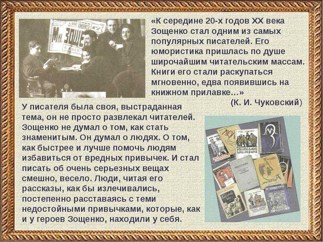 «К середине 20-х годов XX века Зощенко стал одним из самых популярных писател...