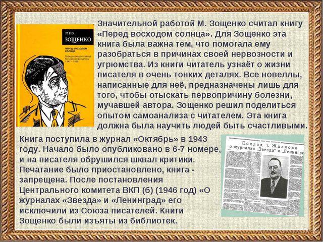 Значительной работой М. Зощенко считал книгу «Перед восходом солнца». Для Зощ...
