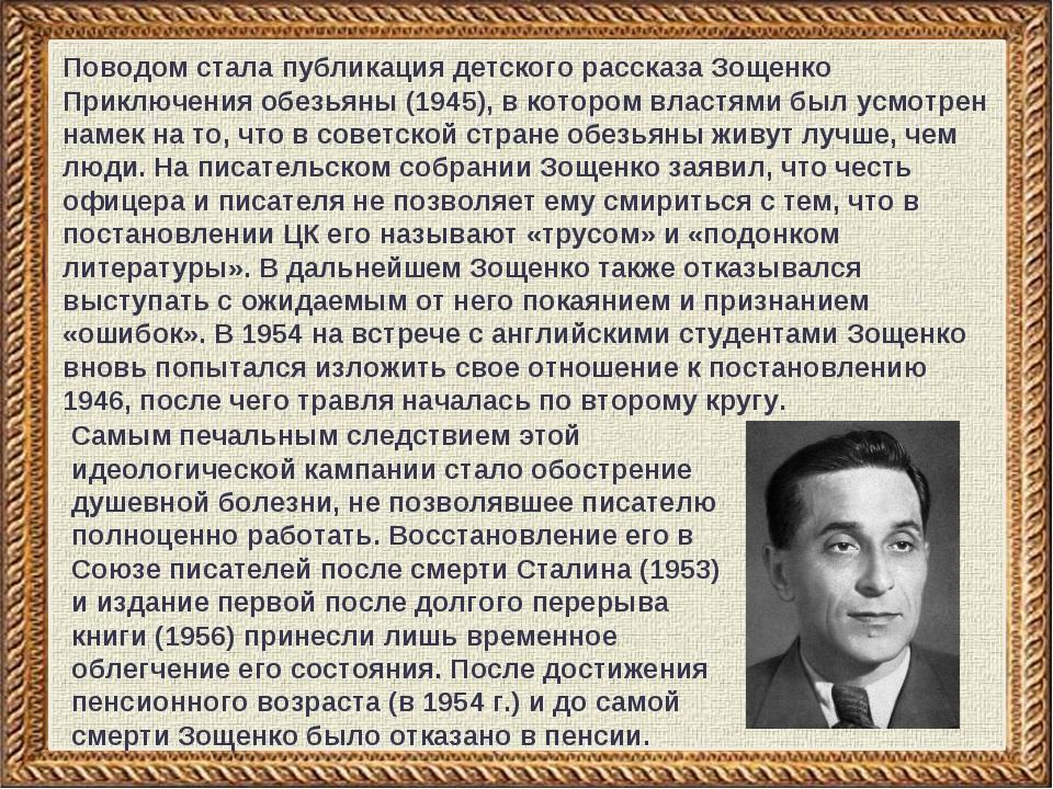 Поводом стала публикация детского рассказа Зощенко Приключения обезьяны (1945...