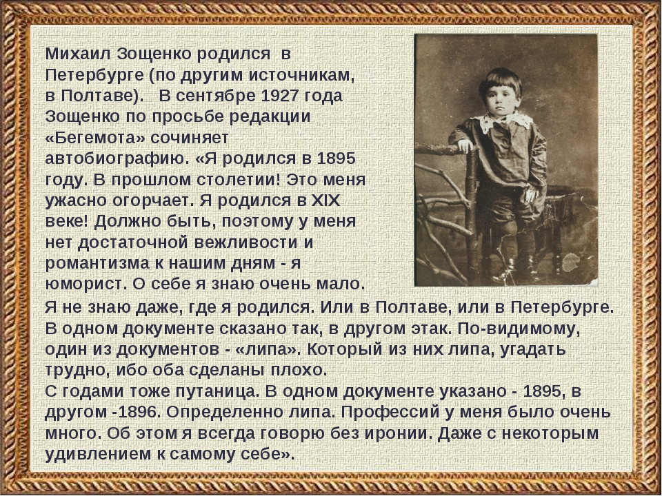 Михаил Зощенко родился в Петербурге (по другим источникам, в Полтаве). В сент...