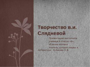 Презентацию выполнила ученица 6 класса «В» Исакова Милена Учитель русского я