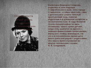 Валентина Ивановна Сляднева родилась в селе Надежда Ставропольского края, бл