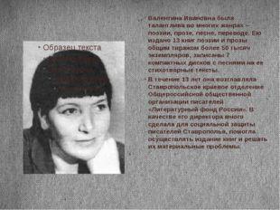 Валентина Ивановна была талантлива во многих жанрах – поэзии, прозе, песне,