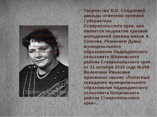 Творчество В.И. Слядневой дважды отмечено премией Губернатора Ставропольског