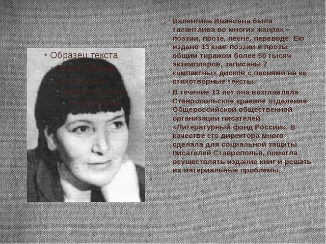 Валентина Ивановна была талантлива во многих жанрах – поэзии, прозе, песне,...