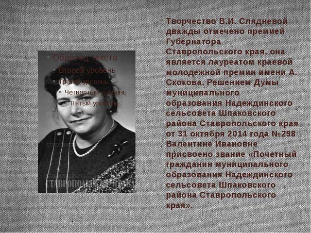 Творчество В.И. Слядневой дважды отмечено премией Губернатора Ставропольског...
