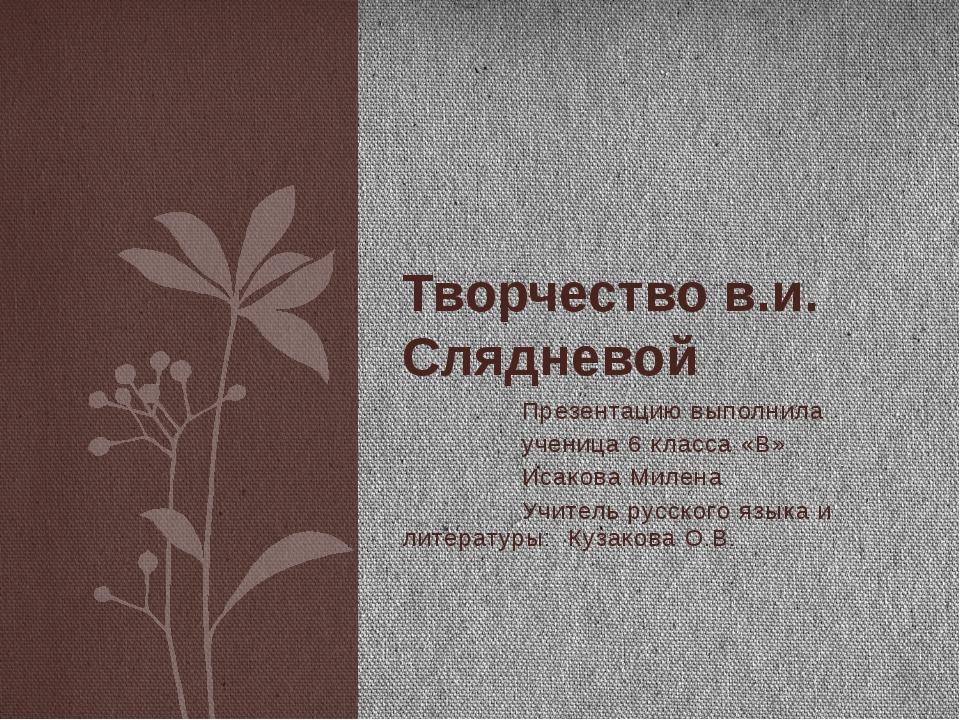 Презентацию выполнила ученица 6 класса «В» Исакова Милена Учитель русского я...