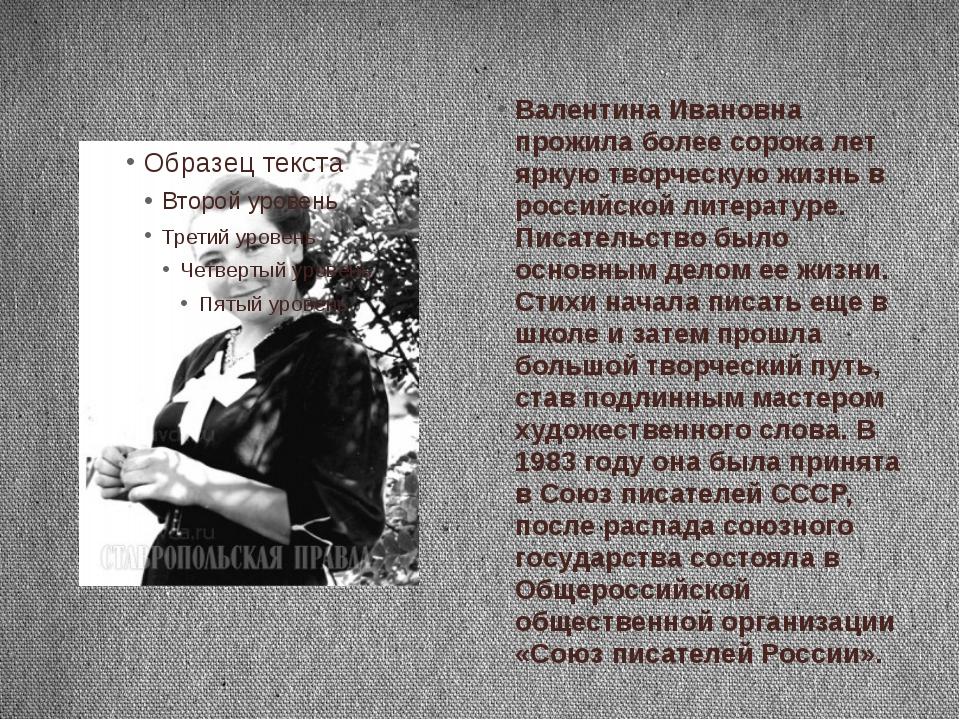 Валентина Ивановна прожила более сорока лет яркую творческую жизнь в российс...