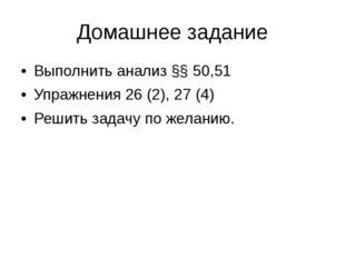Домашнее задание Выполнить анализ §§ 50,51 Упражнения 26 (2), 27 (4) Решить з