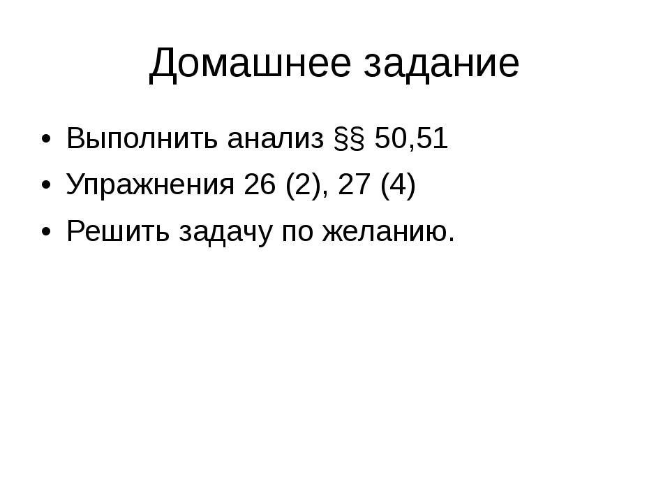 Домашнее задание Выполнить анализ §§ 50,51 Упражнения 26 (2), 27 (4) Решить з...