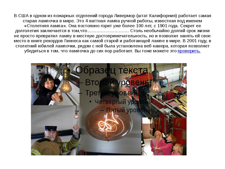 В США в одном из пожарных отделений города Ливермор (штат Калифорния) работае...