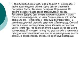Я родился и большую часть жизни прожил в Ленинграде. В своём архитектурном об