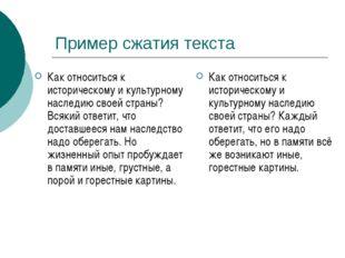 Пример сжатия текста Как относиться к историческому и культурному наследию св