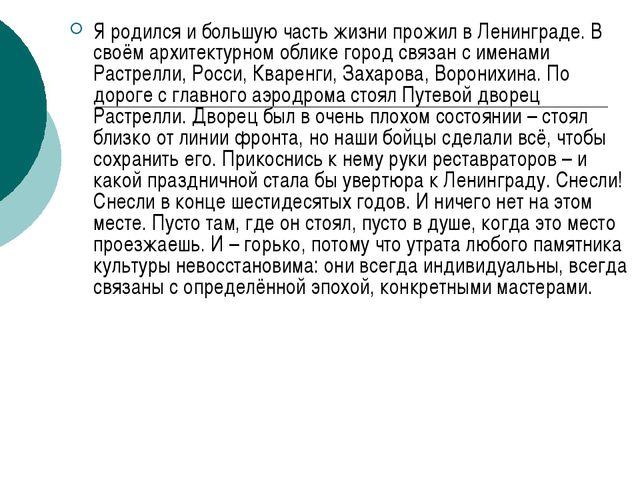 Я родился и большую часть жизни прожил в Ленинграде. В своём архитектурном об...