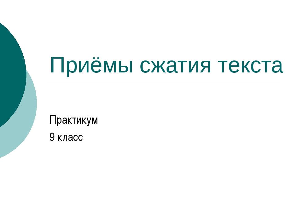 Приёмы сжатия текста Практикум 9 класс