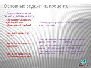 Используемые источники 1. Дорофеев Г.В., Петерсон Л.Г. Математика. 5,6 класс.