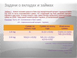 Задача 2. Даны два куска с различным содержанием олова. Первый, массой 300 г,