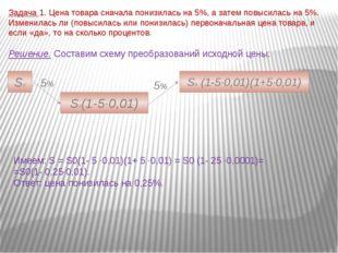 Задачи в тестах ГИА по математике 8.23: Сколько граммов 75%-ного раствора кис