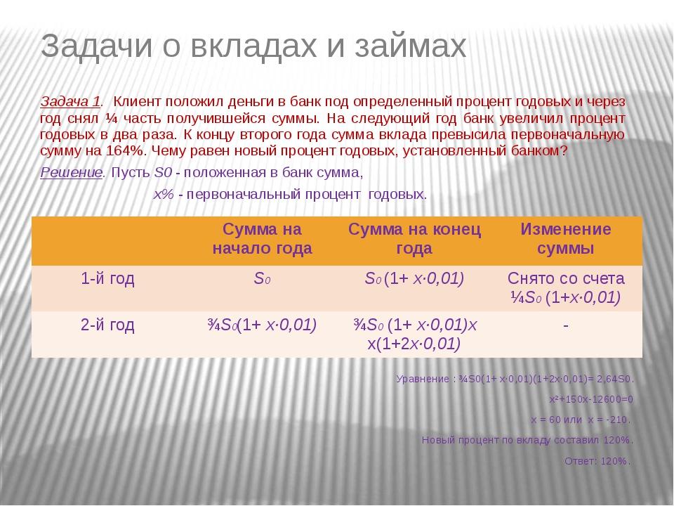 Задача 2. Даны два куска с различным содержанием олова. Первый, массой 300 г,...