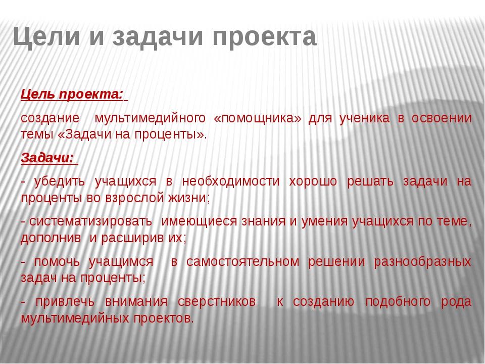 Цели и задачи проекта Цель проекта: создание мультимедийного «помощника» для...