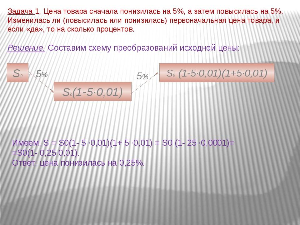 Задачи в тестах ГИА по математике 8.23: Сколько граммов 75%-ного раствора кис...