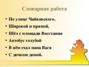 Словарная работа По улице Чайковского, Широкой и прямой, Шёл с площади Восста