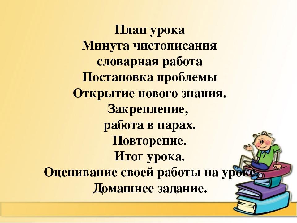 План урока Минута чистописания словарная работа Постановка проблемы Открытие...