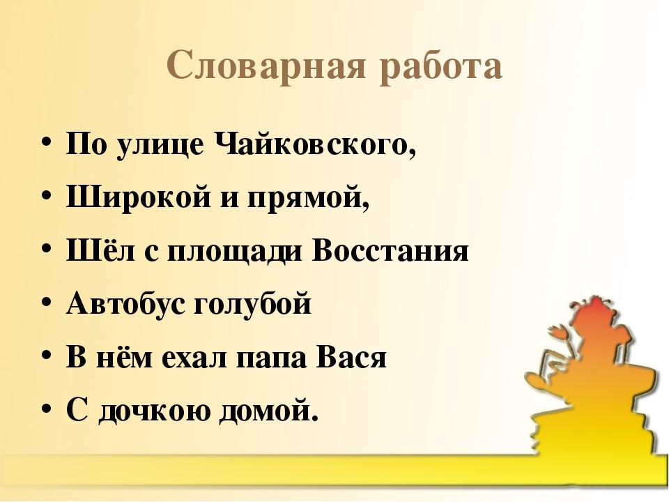 Словарная работа По улице Чайковского, Широкой и прямой, Шёл с площади Восста...