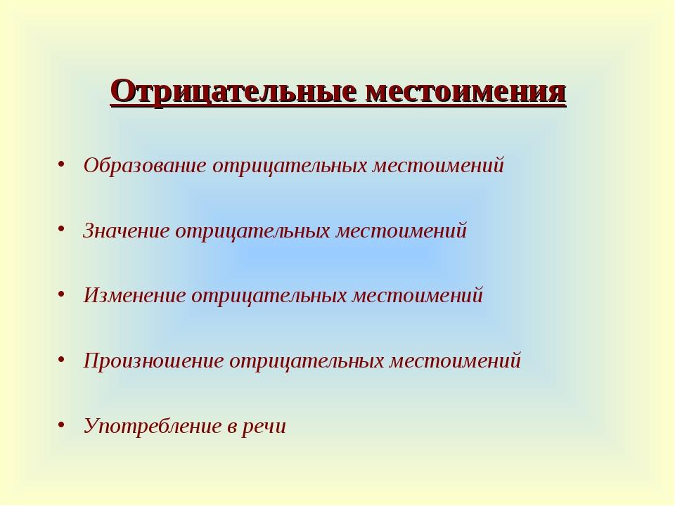 Отрицательные местоимения Образование отрицательных местоимений Значение отри...