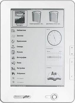 E-ink электронный учебник
