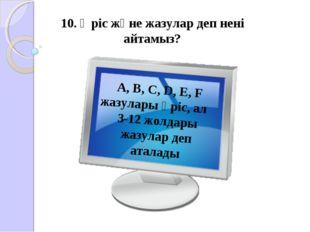 10. Өріс және жазулар деп нені айтамыз? A, B, C, D, E, F жазулары өріс, ал 3-