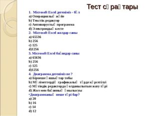 Тест сұрақтары 1. Microsoft Excel дегеніміз - бұл a) Операциялық жүйе b) Тек