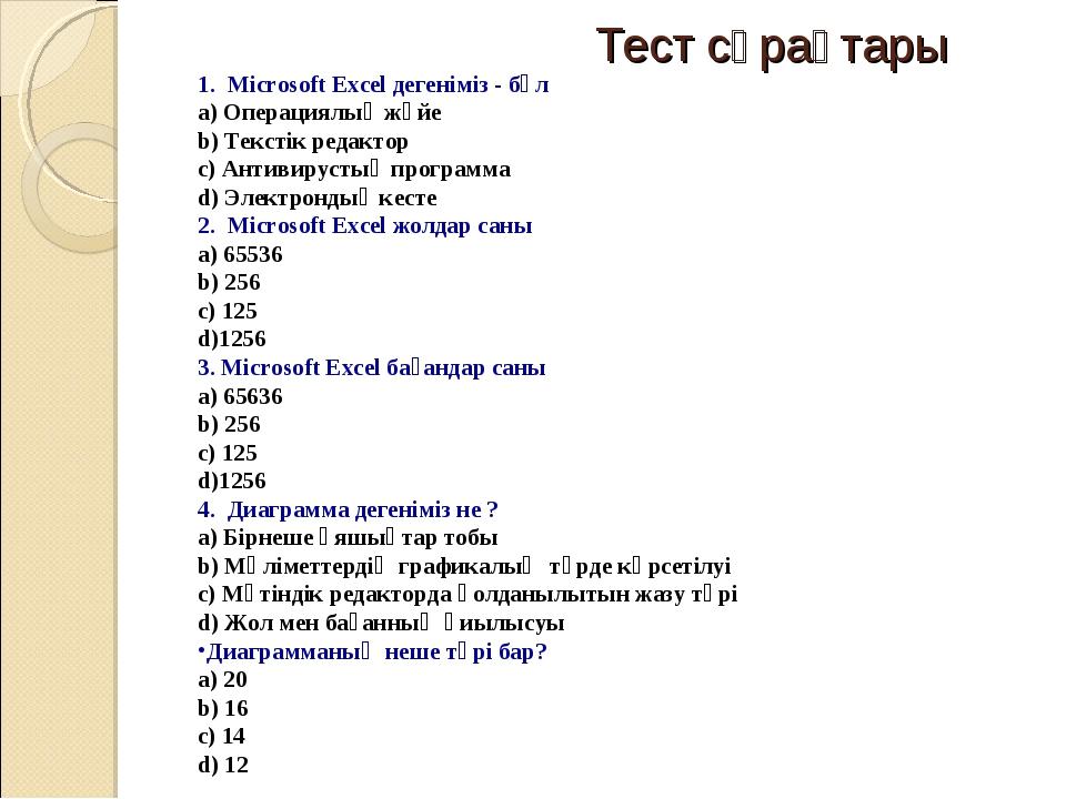Тест сұрақтары 1. Microsoft Excel дегеніміз - бұл a) Операциялық жүйе b) Тек...