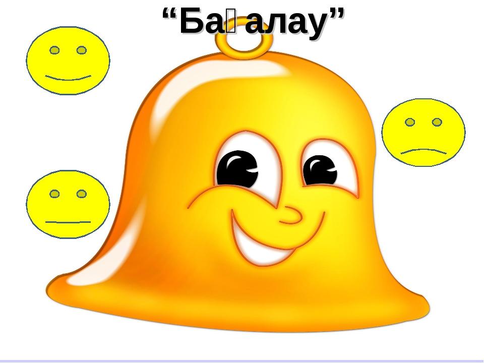 """""""Бағалау"""""""