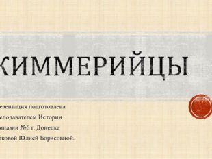 Презентация подготовлена Преподавателем Истории Гимназии №6 г. Донецка Зубков