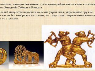 Археологические находки показывают, что киммерийцы имели связи с племенами Пр