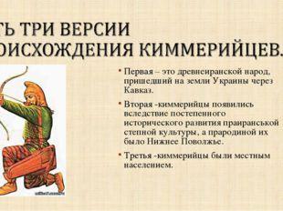 Первая – это древнеиранской народ, пришедший на земли Украины через Кавказ. В