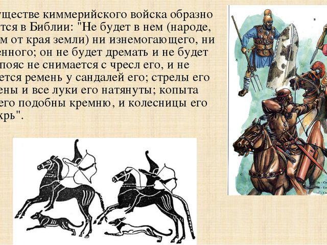 """О могуществе киммерийского войска образно говорится в Библии: """"Не будет в нем..."""