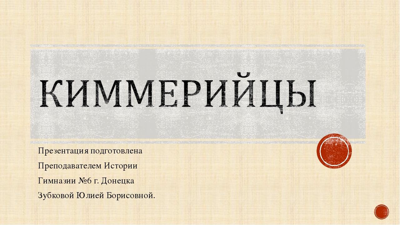 Презентация подготовлена Преподавателем Истории Гимназии №6 г. Донецка Зубков...