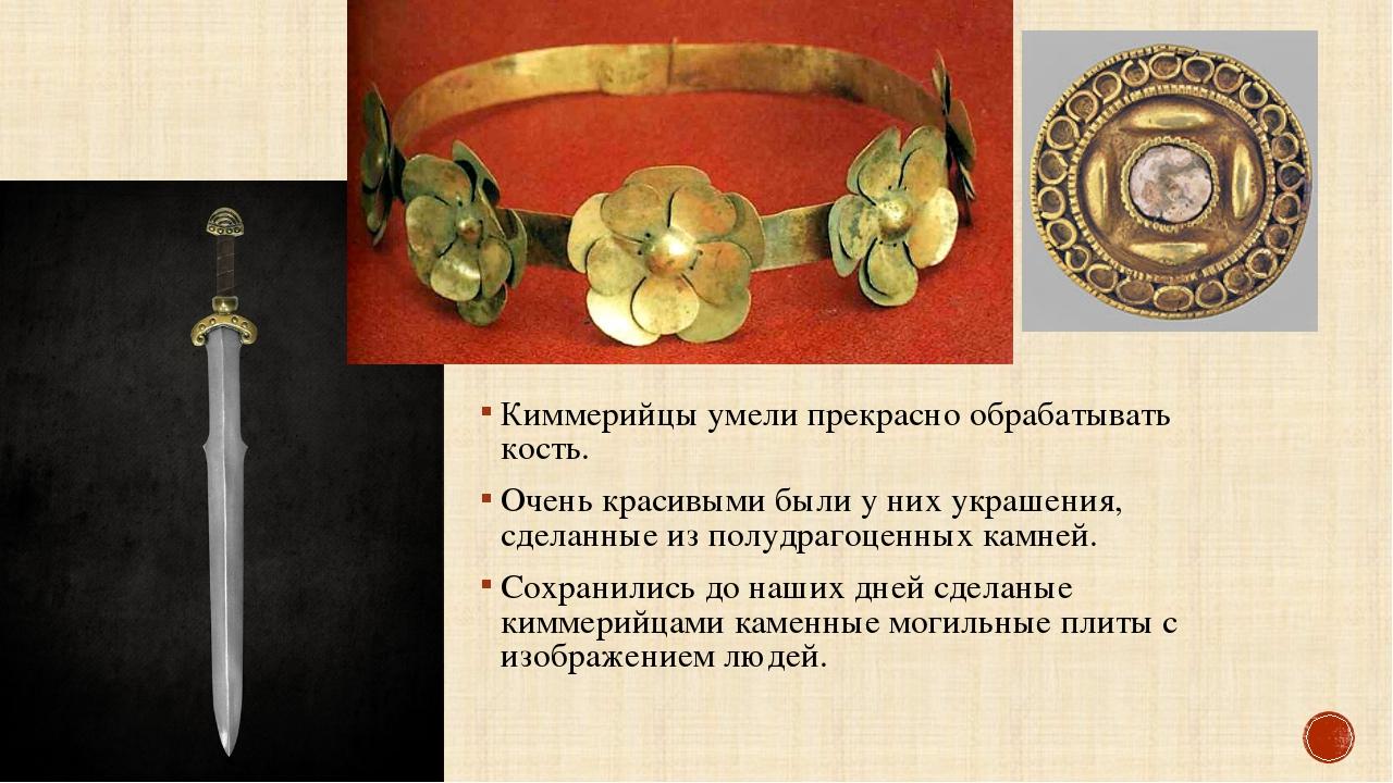 Киммерийцы умели прекрасно обрабатывать кость. Очень красивыми были у них укр...