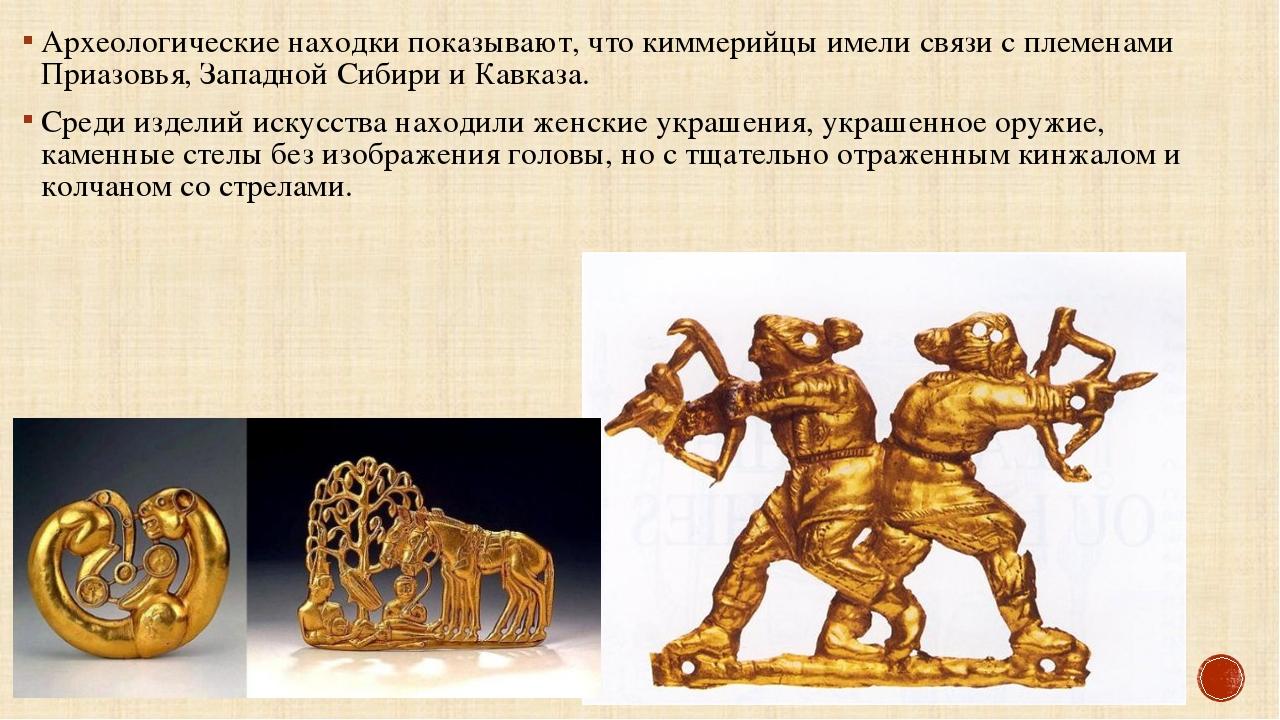 Археологические находки показывают, что киммерийцы имели связи с племенами Пр...