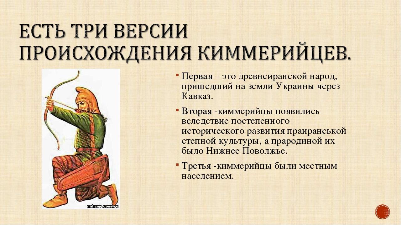 Первая – это древнеиранской народ, пришедший на земли Украины через Кавказ. В...
