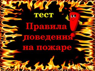 тест Правила поведения на пожаре
