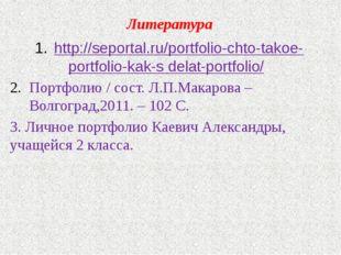 Литература http://seportal.ru/portfolio-chto-takoe-portfolio-kak-s delat-port