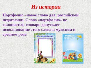 Из истории Портфолио –новое слово для российской педагогики. Слово «портфолио